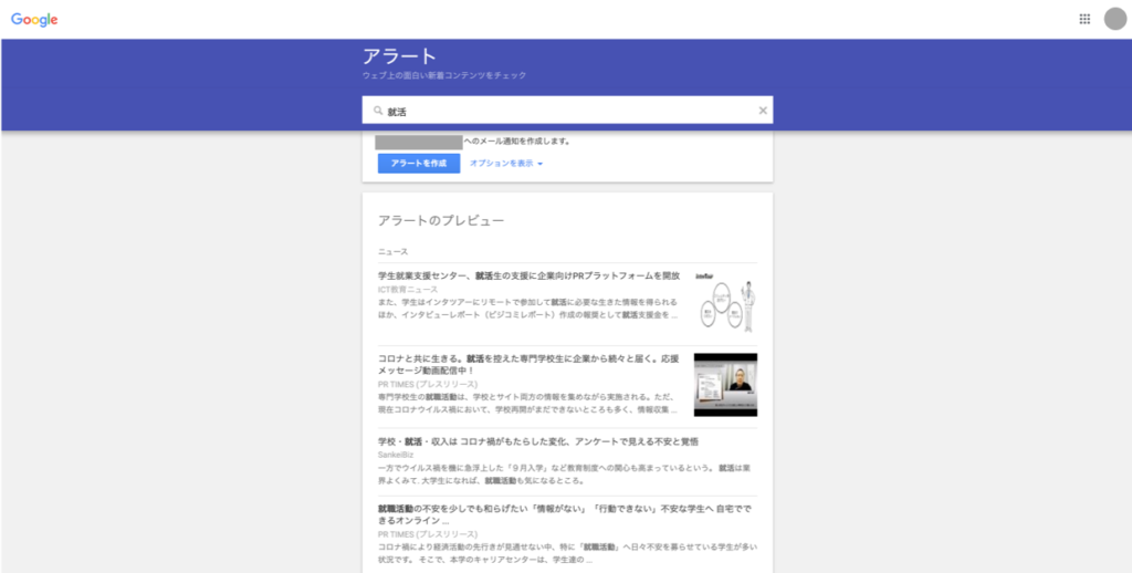 Google Alert キーワード検索結果