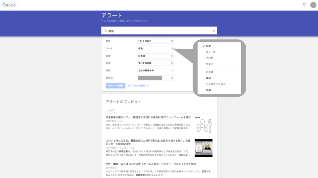 Google Alert キーワード登録画面