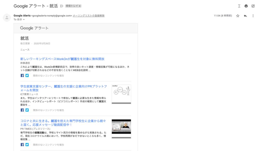 Google Alert メール受信画面